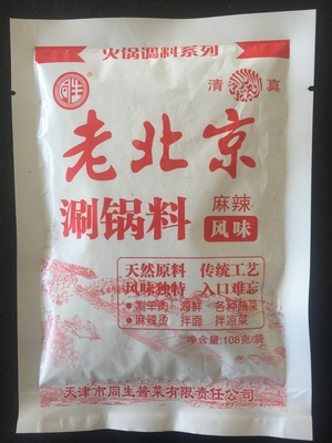 老北京涮鍋料(麻辣)108克